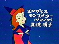 Bewitched in Japanese